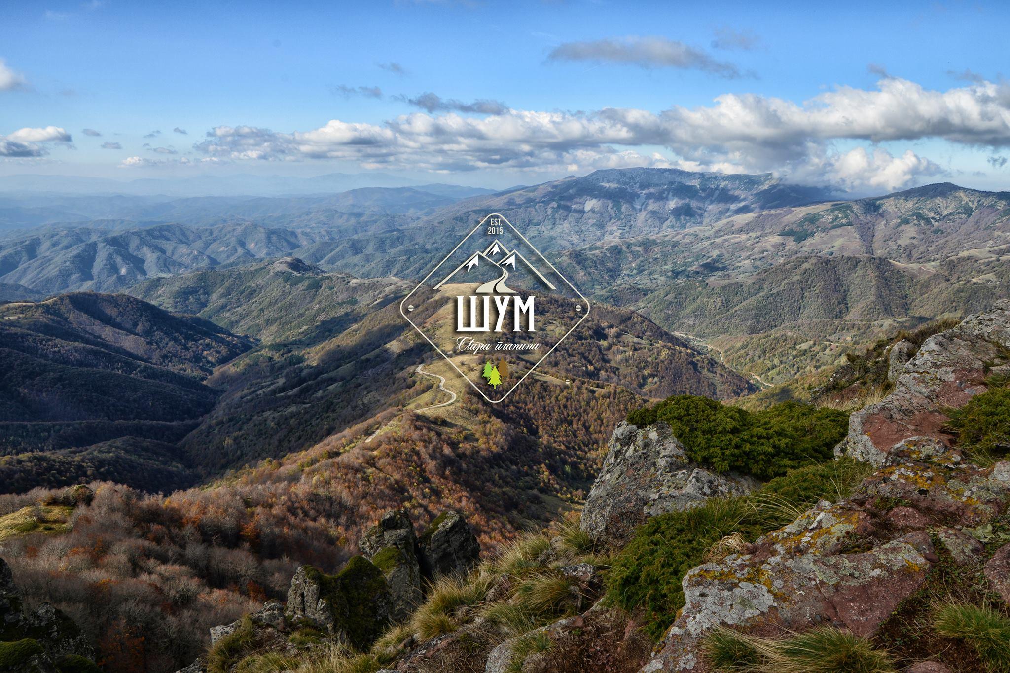 Stara Planina Foto